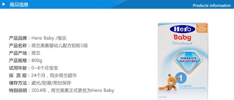 产品品牌:Hero Baby /玺乐产品名称:荷兰美素婴幼儿配方奶粉1段产品产地:荷兰产品规格:800g试用年龄:0~6个月宝宝保  质 期:24个月,同步荷兰超市储存方法:避光/防潮/密封保存特别说明:2014年,荷兰美素正式更名为Hero Baby