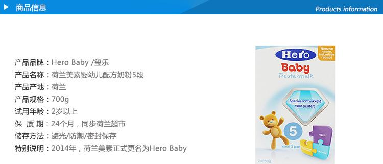 产品品牌:Hero Baby /玺乐产品名称:荷兰美素婴幼儿配方奶粉5段产品产地:荷兰产品规格:700g试用年龄:2岁以上保  质 期:24个月,同步荷兰超市储存方法:避光/防潮/密封保存特别说明:2014年,荷兰美素正式更名为Hero Baby