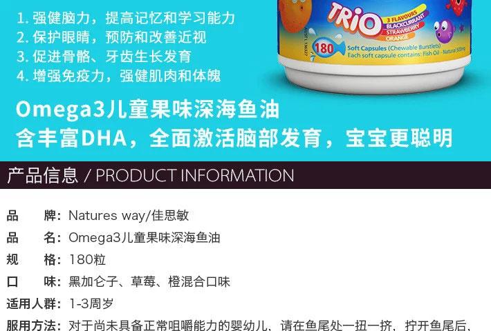 澳洲佳思敏Nature's-Way儿童深海鱼油3种口味含DHA-180粒.jpg