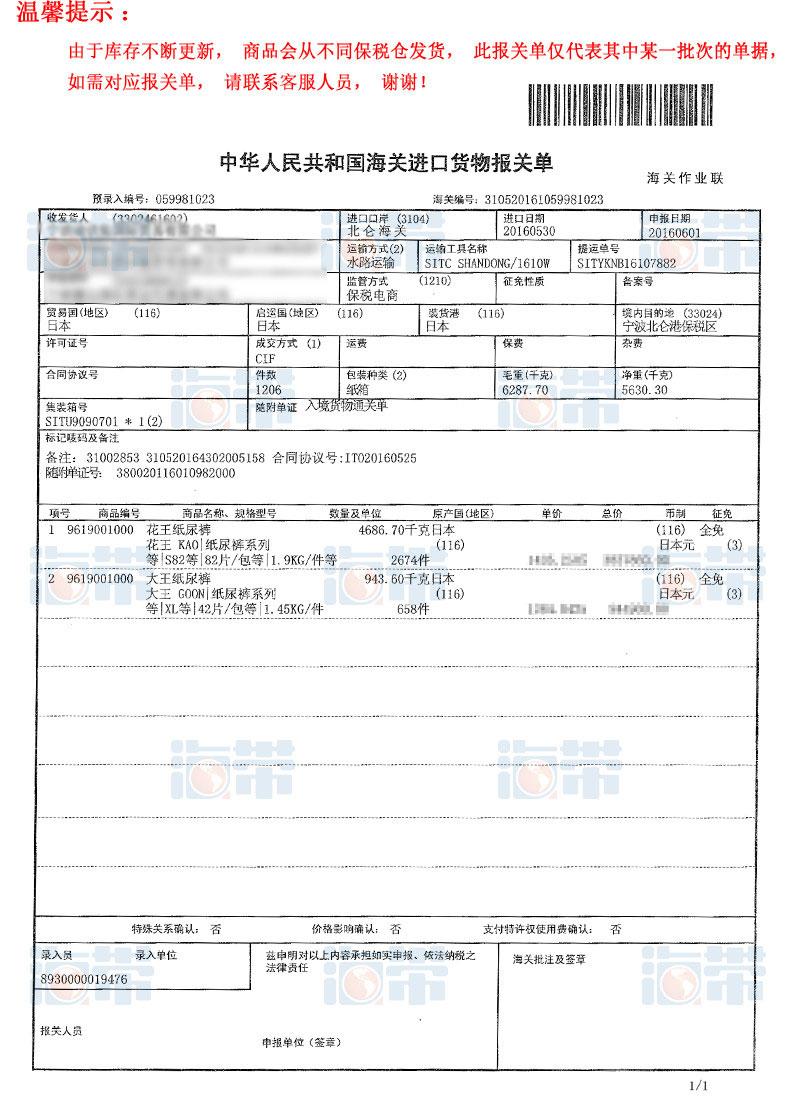 大王花王纸尿裤报关单.jpg