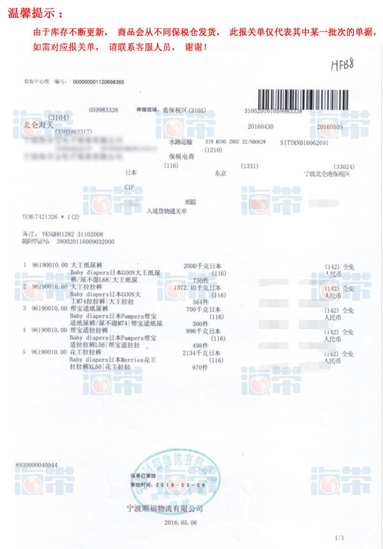 海分宝帮宝适 大王 花王 拉拉裤 报关单.jpg