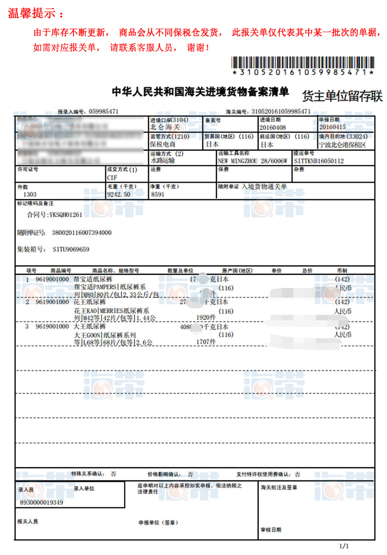 海分宝 帮宝适 大王 花王 纸尿裤  报关单.jpg