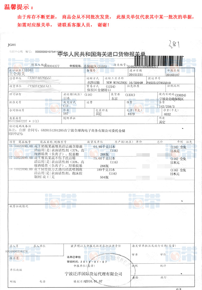广博-花王清洁剂.jpg