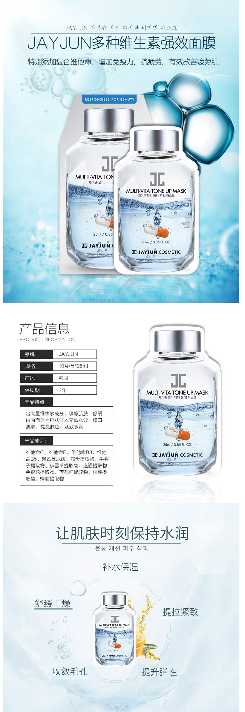 水光(JAYJUN)面膜10片装-水光针三部曲补水保湿面膜贴-白色药丸【图片-价格-品牌-报价】-京