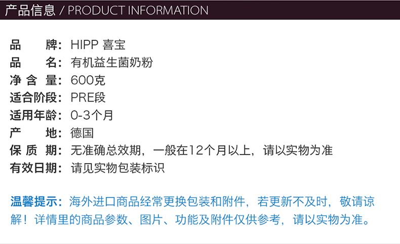 HippBIO德国喜宝益生菌PRE_02.jpg