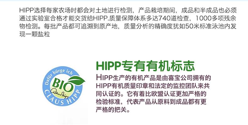 HippBIO德国喜宝益生菌PRE_06.jpg