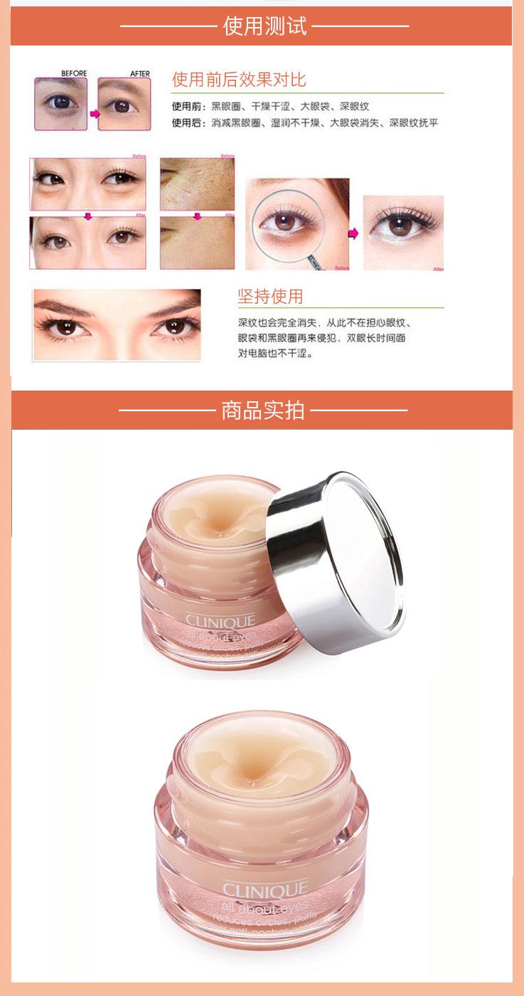倩碧(CLINIQUE)眼霜-保湿细纹淡化黑眼圈去眼袋-正装小样选择购买-眼部护理水凝霜7ML【图片_06.jpg