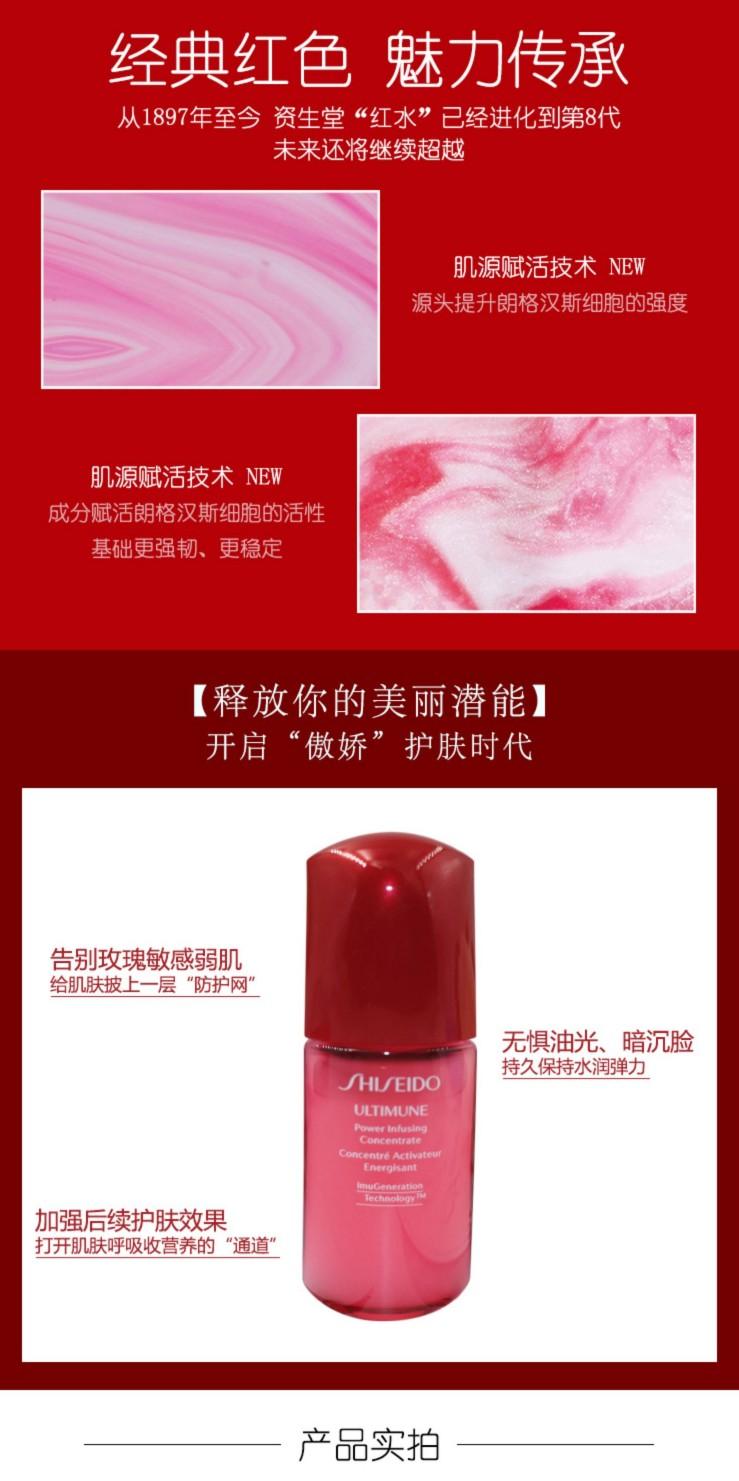 国内专柜小样-shiseido资生堂红妍肌活精华露10ml-红腰子-淘宝网_06