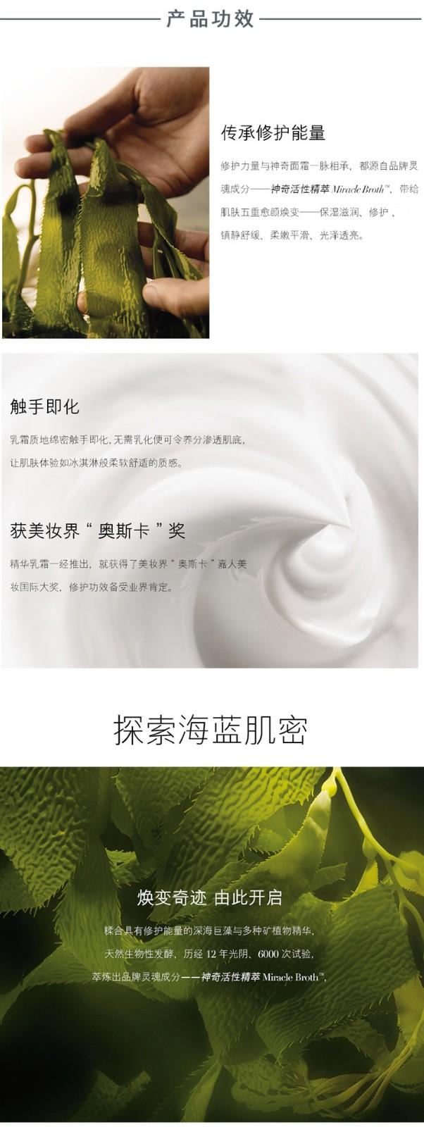 【海蓝之谜面霜】海蓝之谜(LA-MER)精华柔润乳霜-30ml-(冰淇淋乳霜-soft-cream无_06.jpg