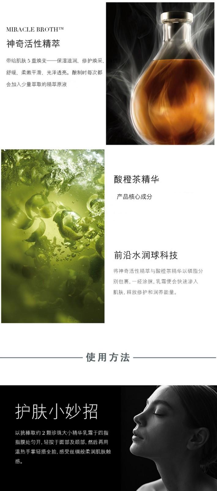 【海蓝之谜面霜】海蓝之谜(LA-MER)精华柔润乳霜-30ml-(冰淇淋乳霜-soft-cream无_07.jpg